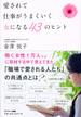 愛されて仕事がうまくいく女になる 43のヒント(金澤悦子)