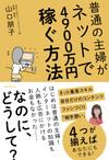普通の主婦がネットで4900万円稼ぐ方法(山口朋子)