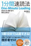 1分間速読法(石井貴士)