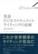 英語ビジネスドキュメント・ライティングの技術(髙杉 尚孝)