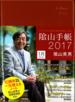 ビジネスと生活を100%楽しめる! 陰山手帳2017(陰山 英男)